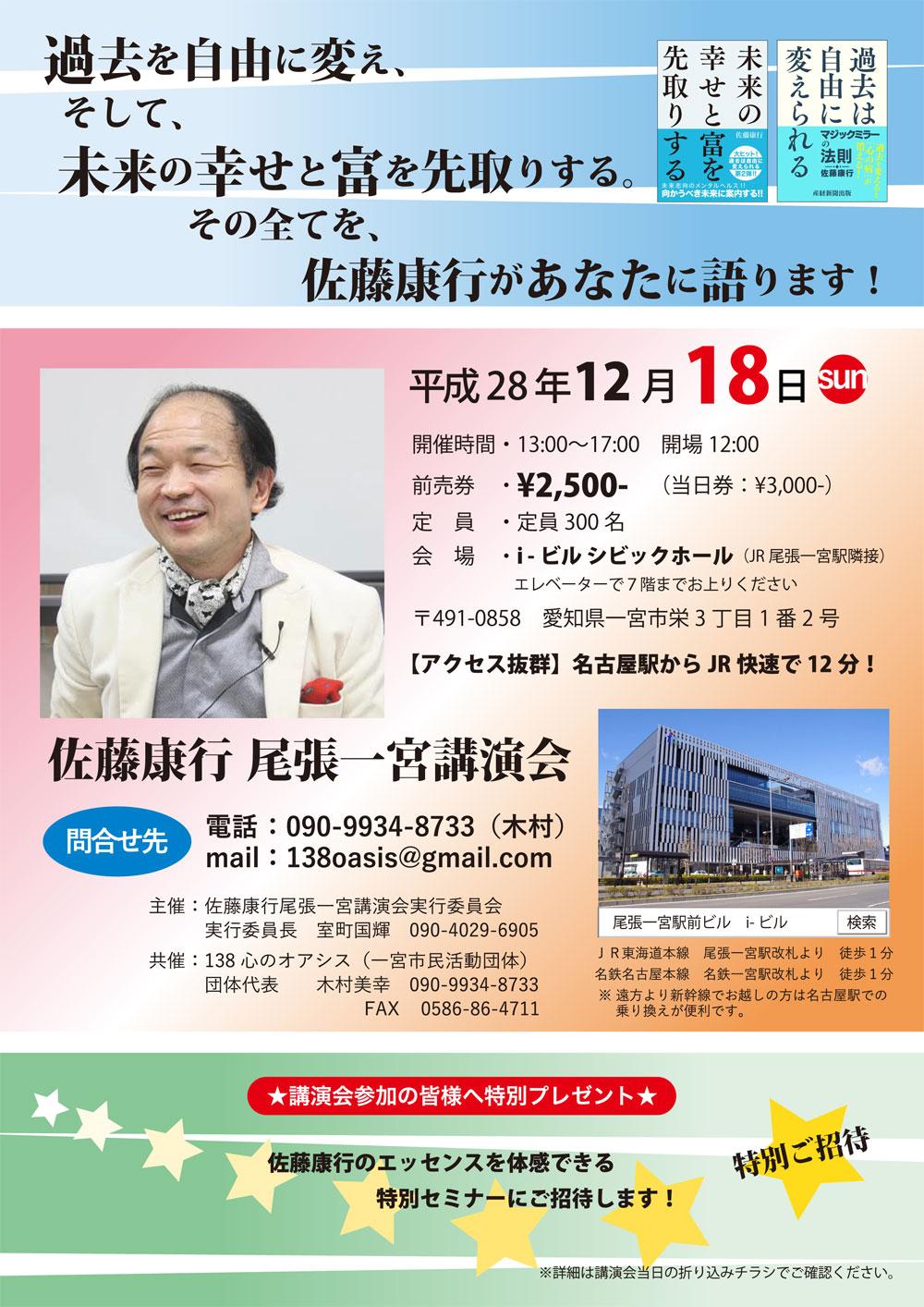 2016年12月18日(日)佐藤康行 尾張一宮講演会