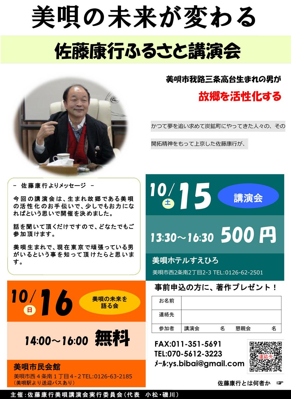 佐藤康行ふるさと講演会