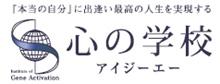 1991年3月アイジーエー株式会社(心の学校)設立
