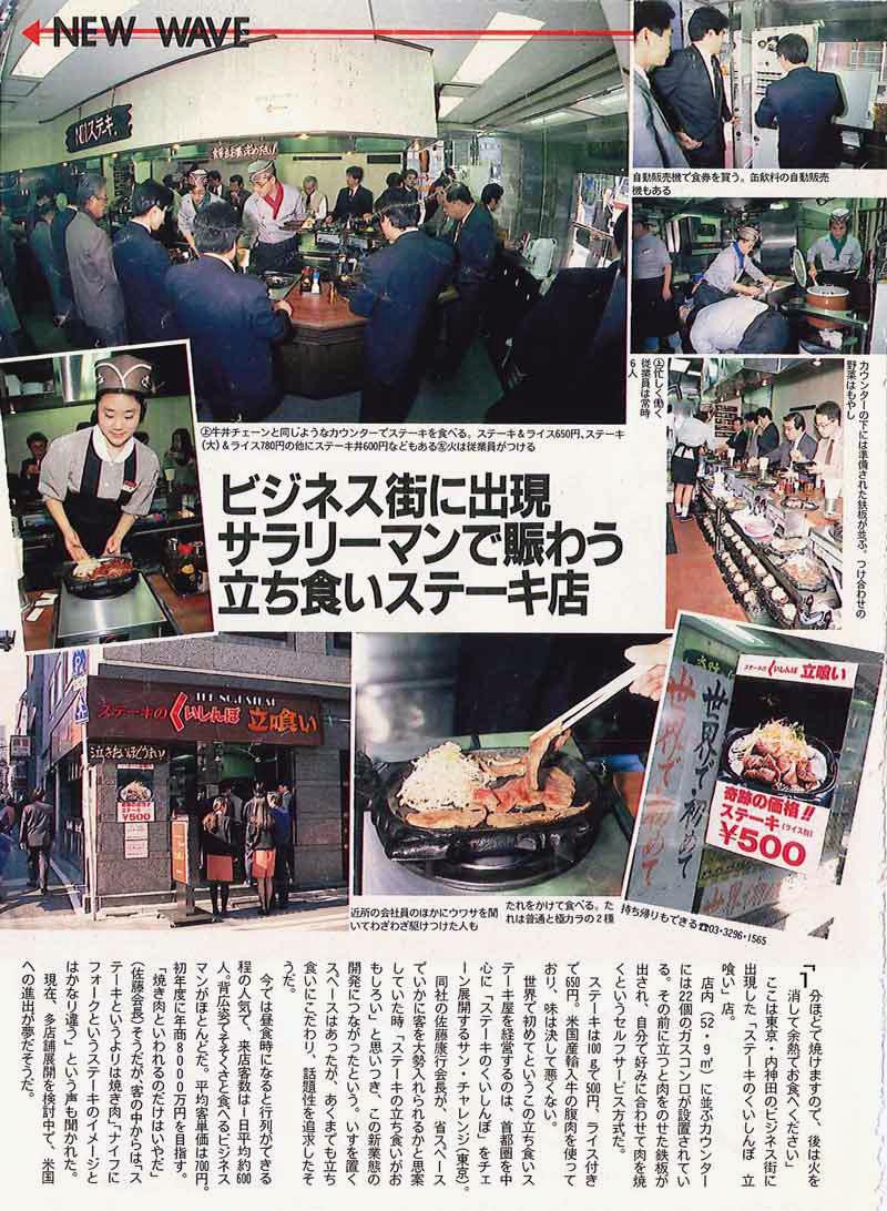 NEW WAVE 世界で始めて立ち食いステーキ店 と紹介