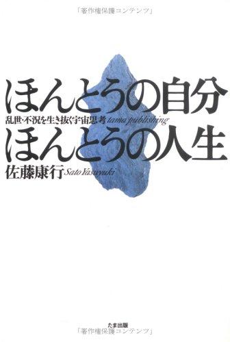 「ほんとうの自分・ほんとうの人生」出版