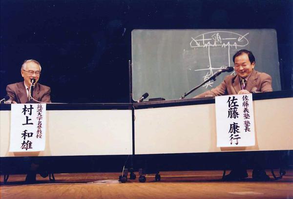 筑波大学名誉教授 遺伝子の世界的権威 村上和雄先生と講演会