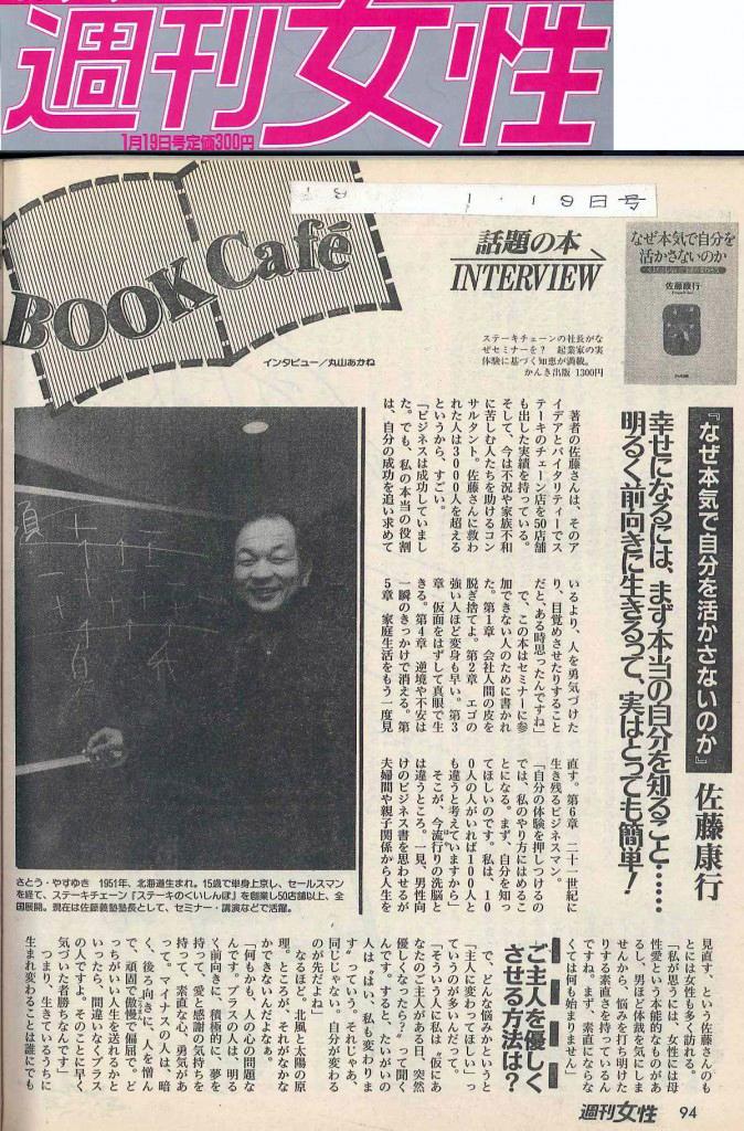 【週刊女性】1999年1月19日号掲載