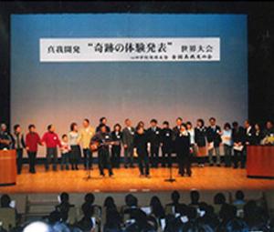 【奇跡の体験発表 世界大会】開催
