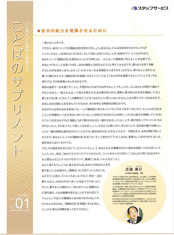 「ことばのサプリメント」を発行 ことばのサプリメント Vol.01 自分の能力を発揮させるために