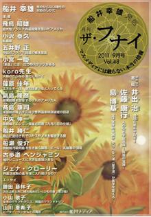 【月刊ザ・フナイ】(2011年9月号)に寄稿