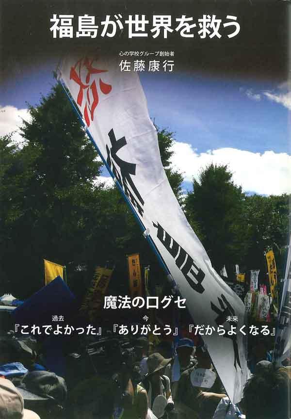 福島の避難所を訪問