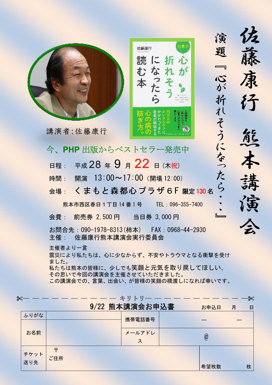 佐藤康行 熊本講演会 『心が折れそうになったら・・・』