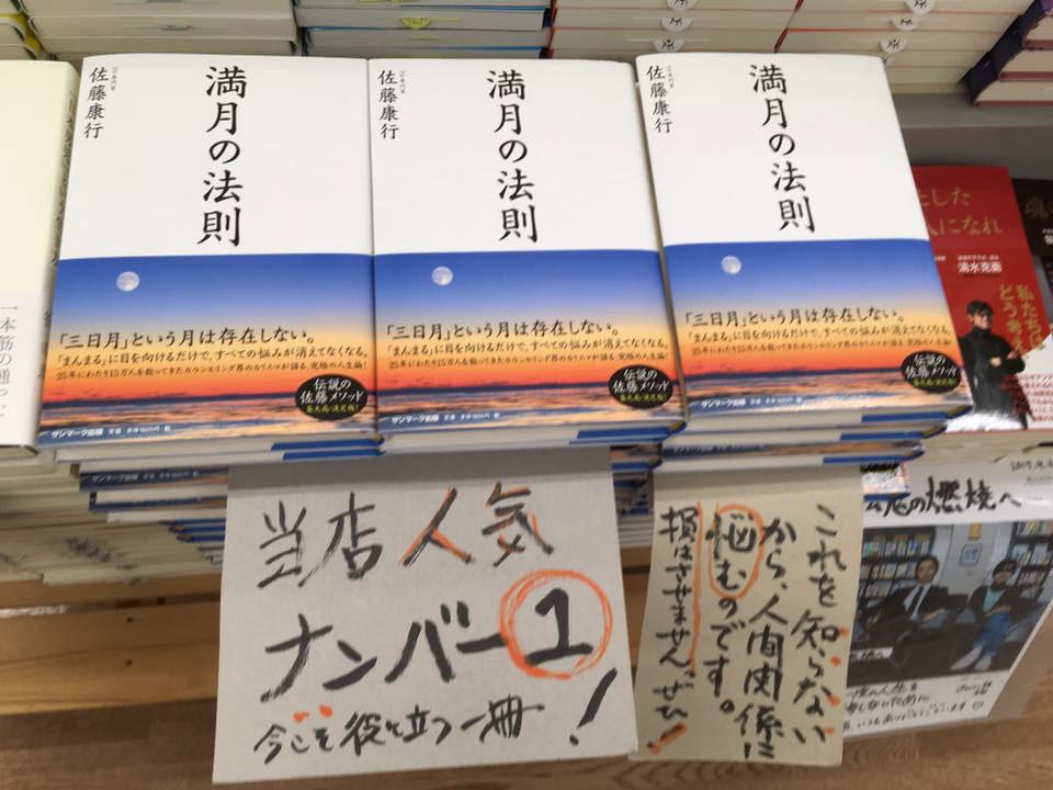 「読書のすすめ」満月の法則