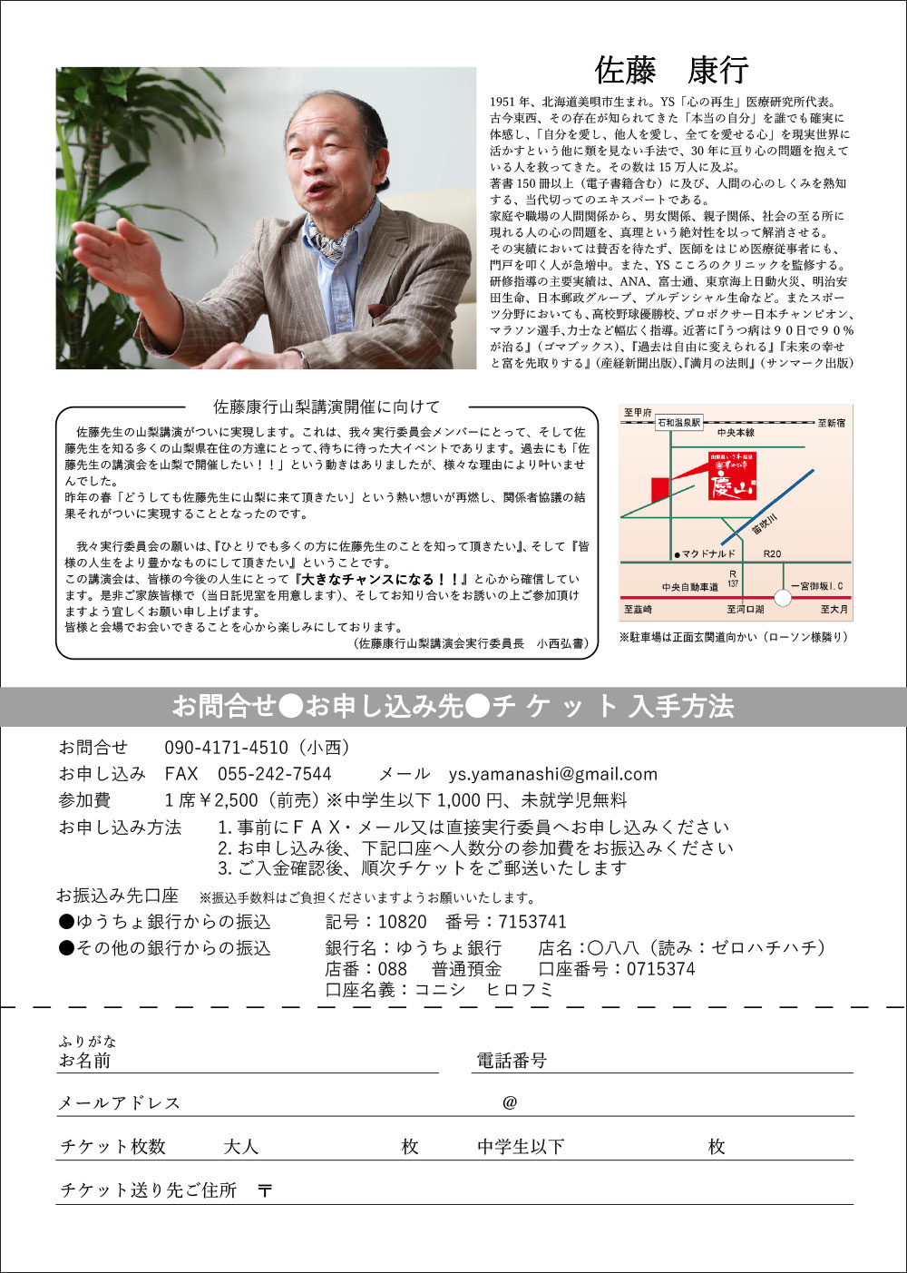 2017年1月28日佐藤康行山梨講演会