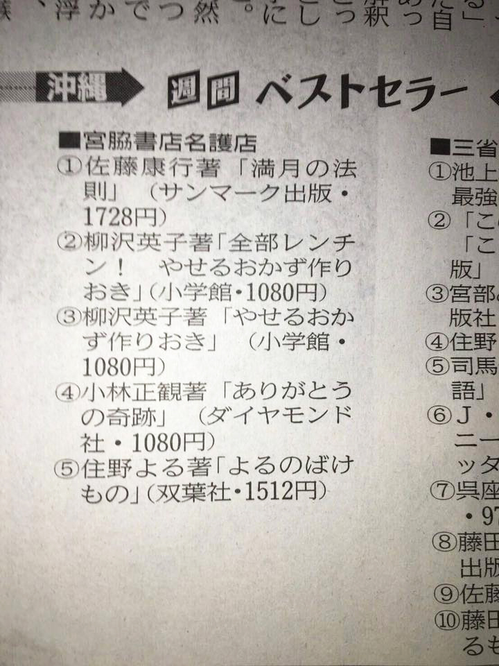 沖縄琉球新報 書籍『満月の法則』ベストセラー1位