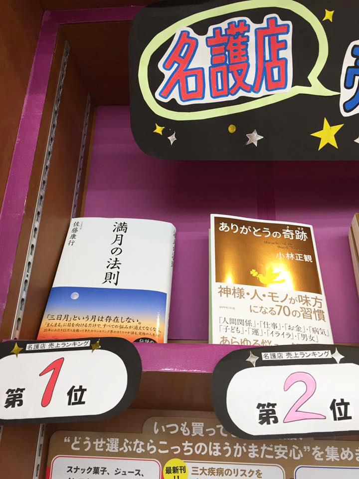 沖縄の宮脇書店名護店週間ベストセラー1位
