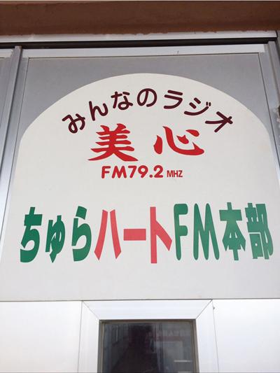 161227みんなのラジオ美心ちゅらハートFM本部