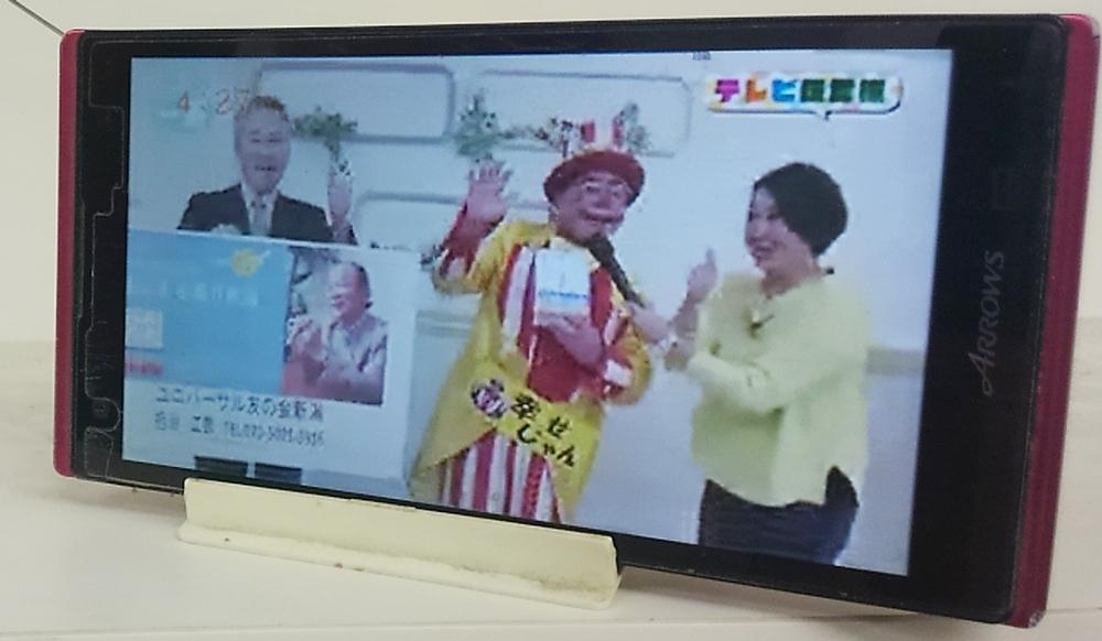 新潟の地元のテレビ書籍『満月の法則』