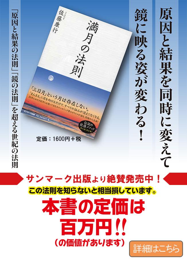 『満月の法則』佐藤康行著(サンマーク出版)