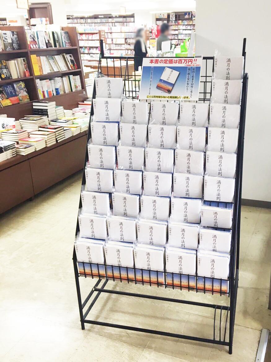あおい書店四谷三丁目店 書籍『満月の法則』