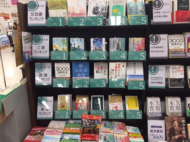 北海道の未来屋書店 江別店 書籍『満月の法則』