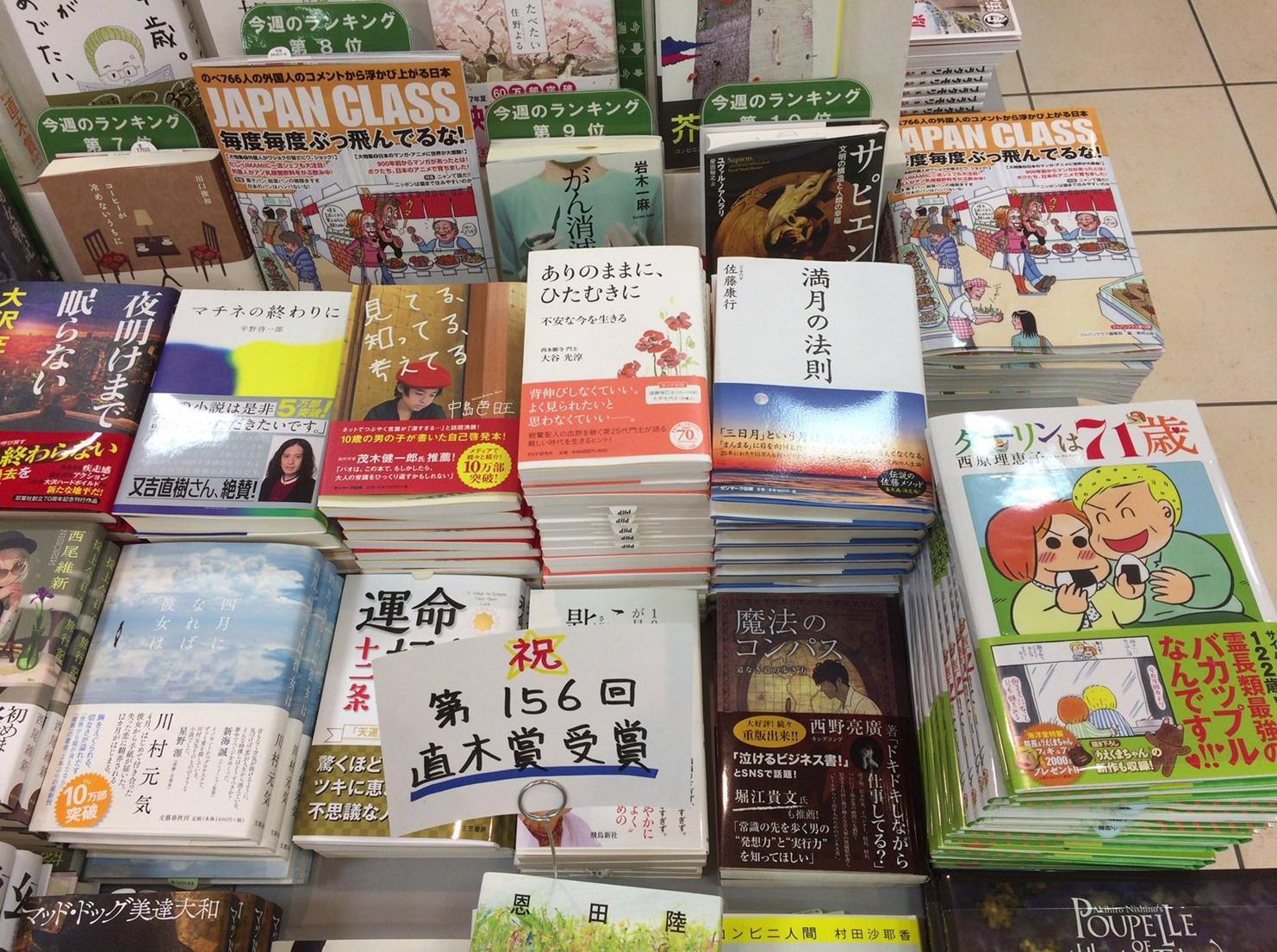 書籍『満月の法則』北海道の宮脇書店 東札幌店でも平積み陳列