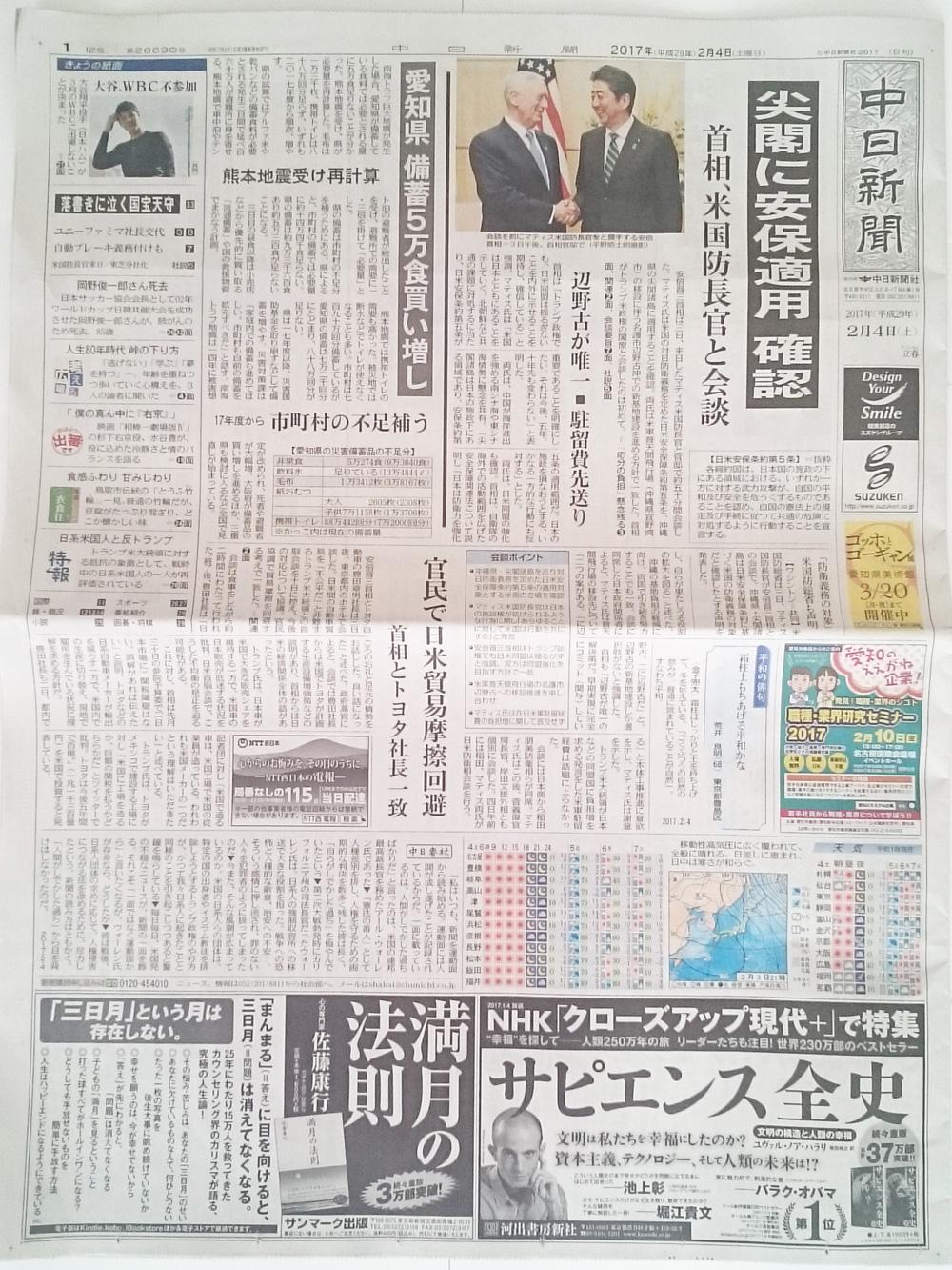 2017年2月4日中日新聞掲載「満月の法則」