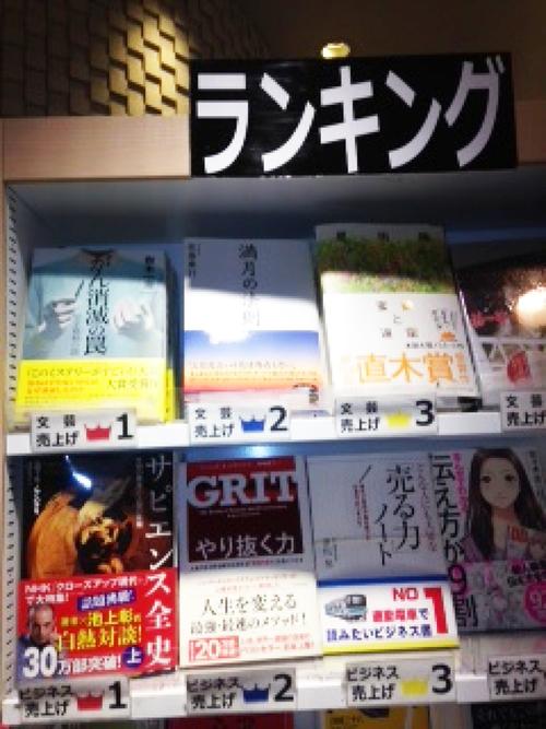 BOOK EXPRESS 東京駅京葉ストリート店ランキング2位「満月の法則」