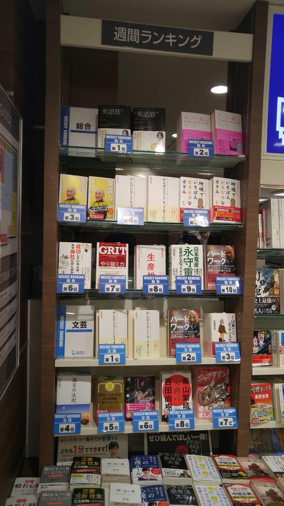 リブロ新大阪駅店 文芸ランンキング4位「満月の法則」