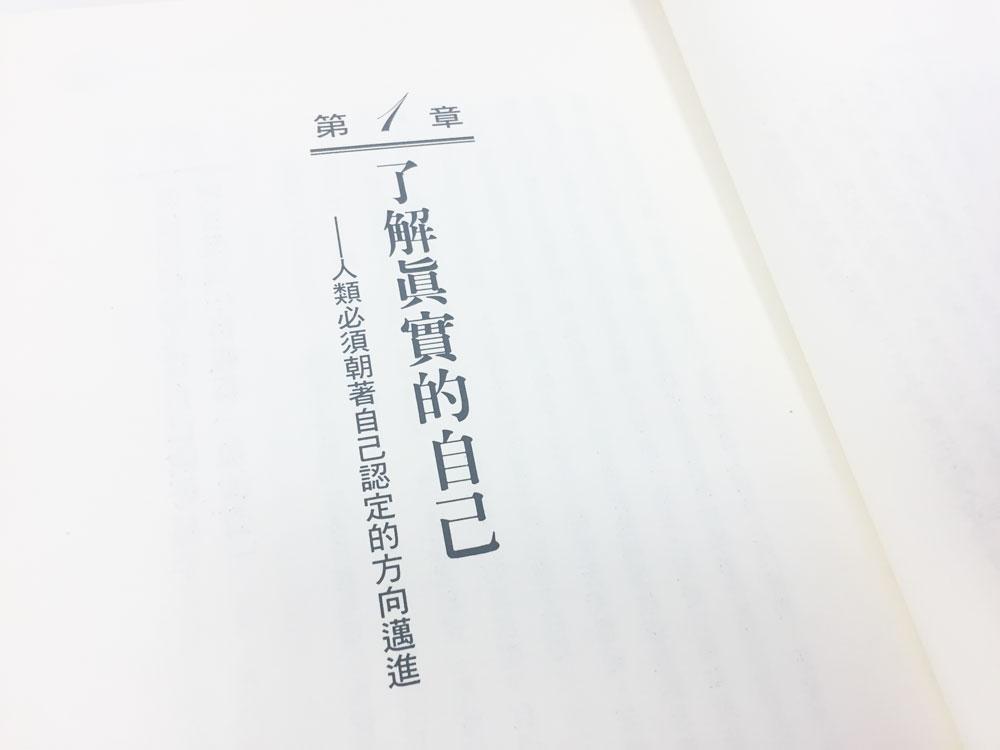 天運を拓く 台湾語