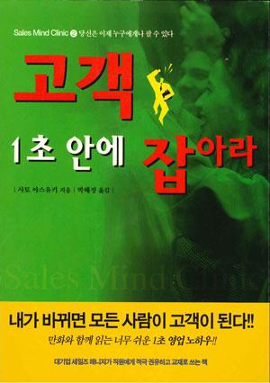 「営業マンは1秒で変わりなさい」韓国版
