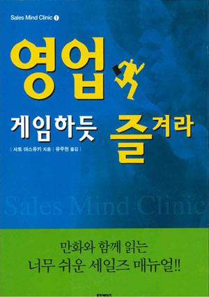 「営業マンはゲーム感覚を持ちなさい!」韓国版