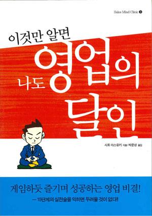 『営業力が身につく「顧客攻略ゲーム」』韓国版