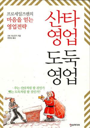 「サンタさん営業ドロボー営業」韓国版