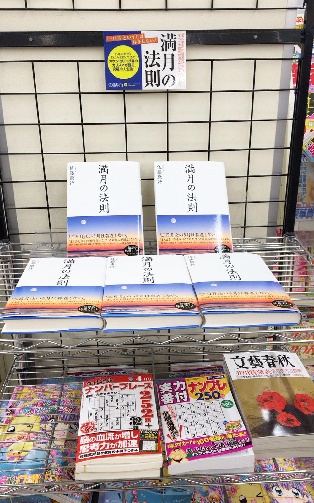 コープさっぽろ びばい店 書籍コーナー