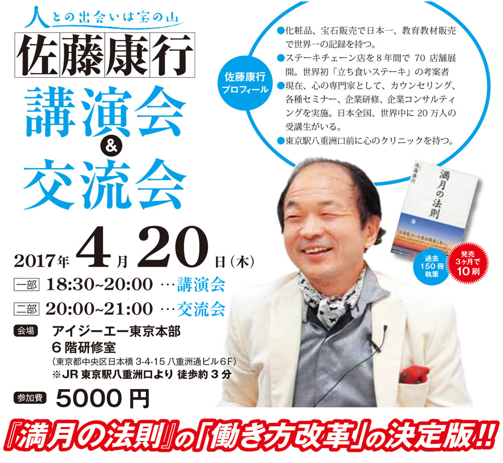 佐藤康行 講演会&交流会