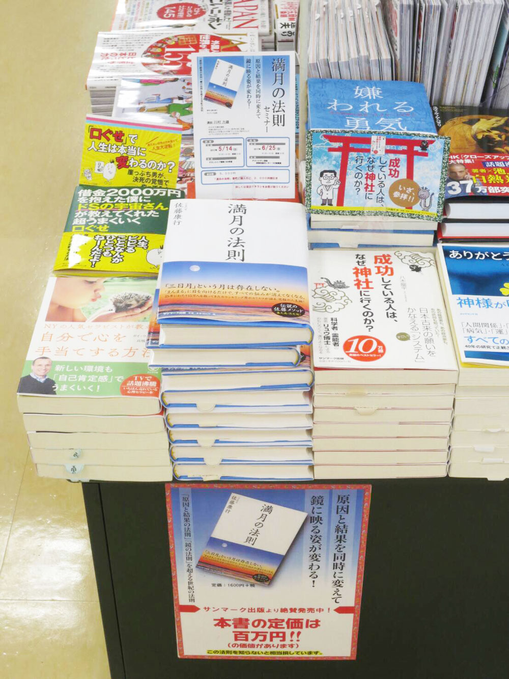 書籍『満月の法則』静岡の谷島屋新流通店