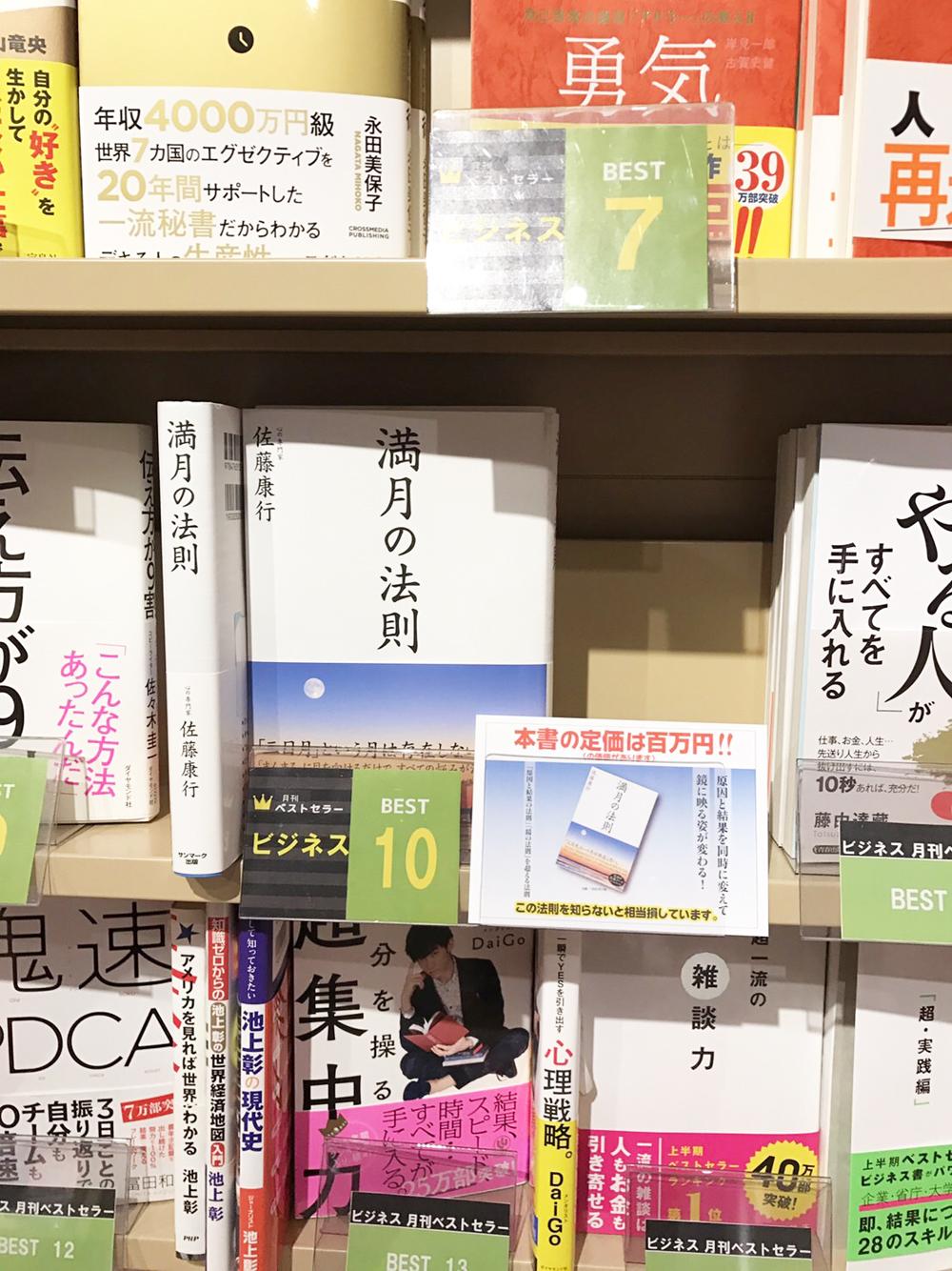 大阪のTSUTAYA戒橋店