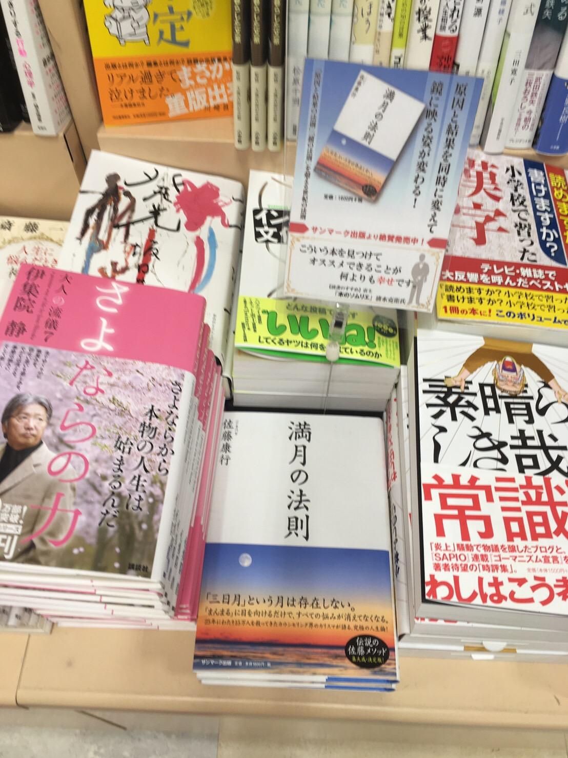 千葉県のオークスブックセンター妙典店
