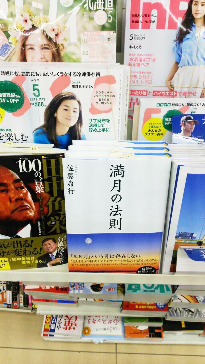 北海道美唄のコンビニ、セブンイレブン書籍『満月の法則』