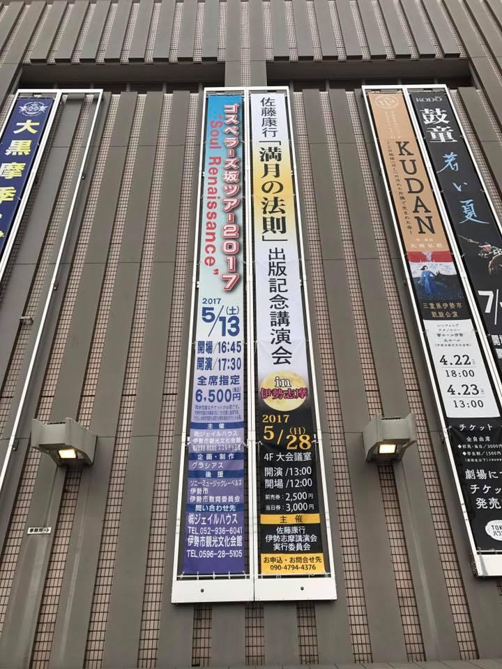 三重県伊勢の街に佐藤康行「満月の法則」出版記念講演会の大きな垂れ幕