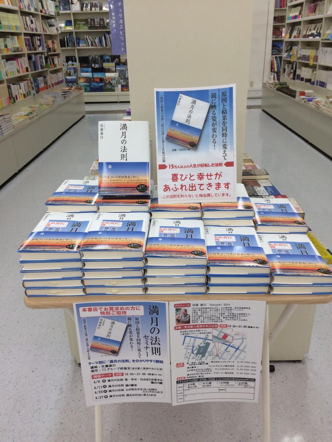 書籍『満月の法則』北海道札幌市のコーチャンフォーミュンヘン大橋店