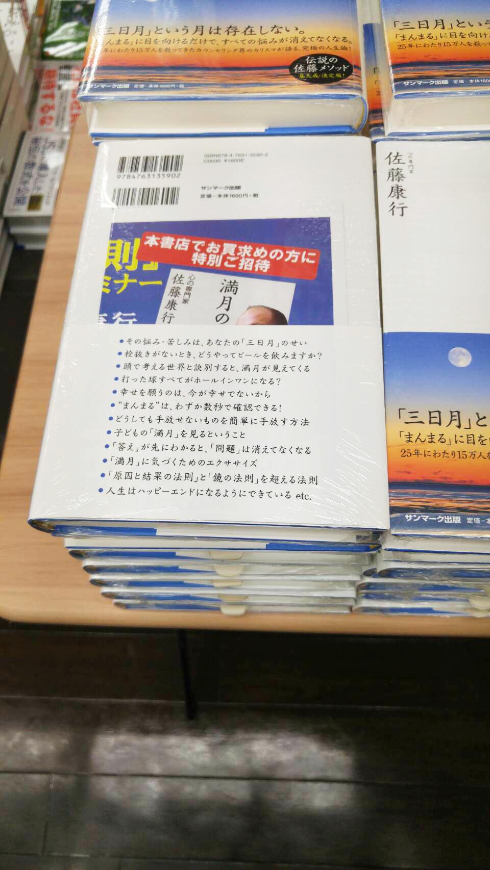 書籍『満月の法則』三省堂書店東京駅一番街店