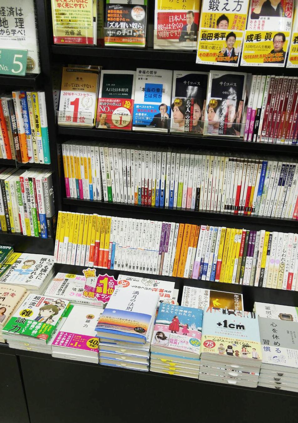 兵庫県明石市の未来屋書店土山店