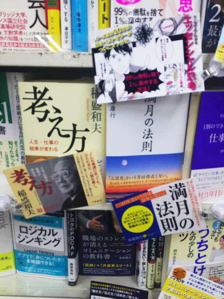 ブックエクスプレス新宿南口店