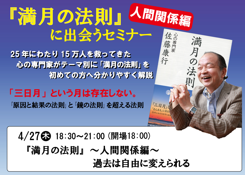【4月27日開催】『満月の法則』に出会うセミナー【人間関係編】過去は自由に変えられる