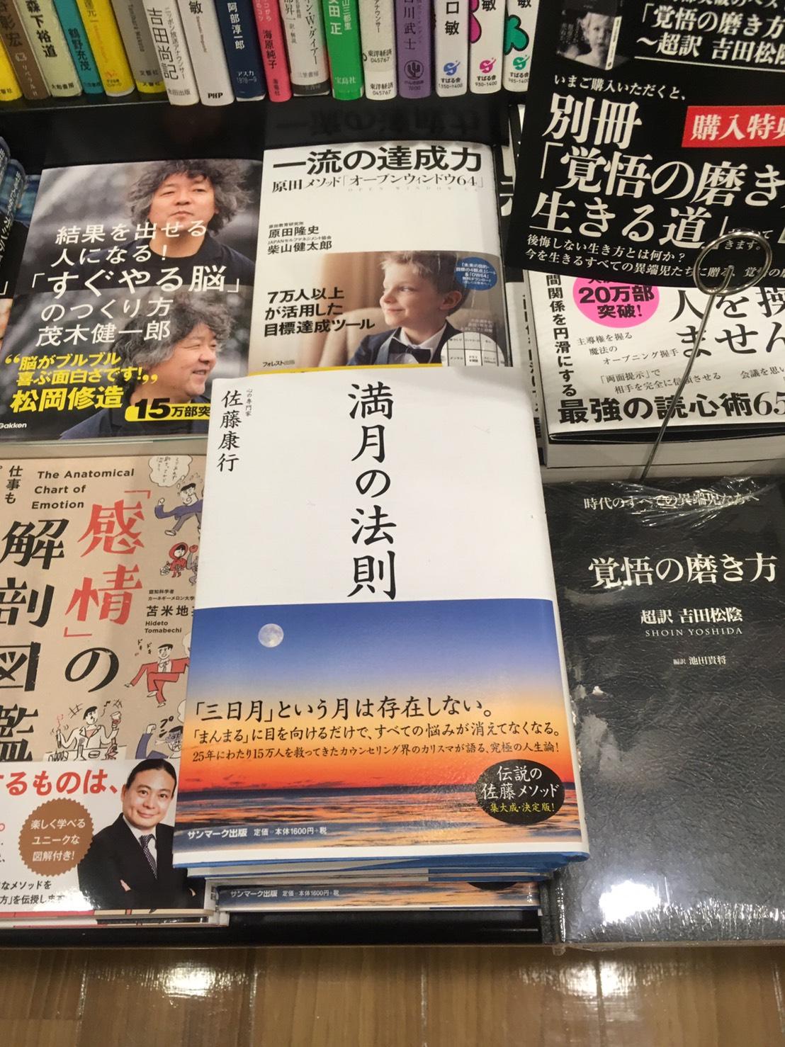 未来屋書店 金沢フォーラス店 書籍『満月の法則』