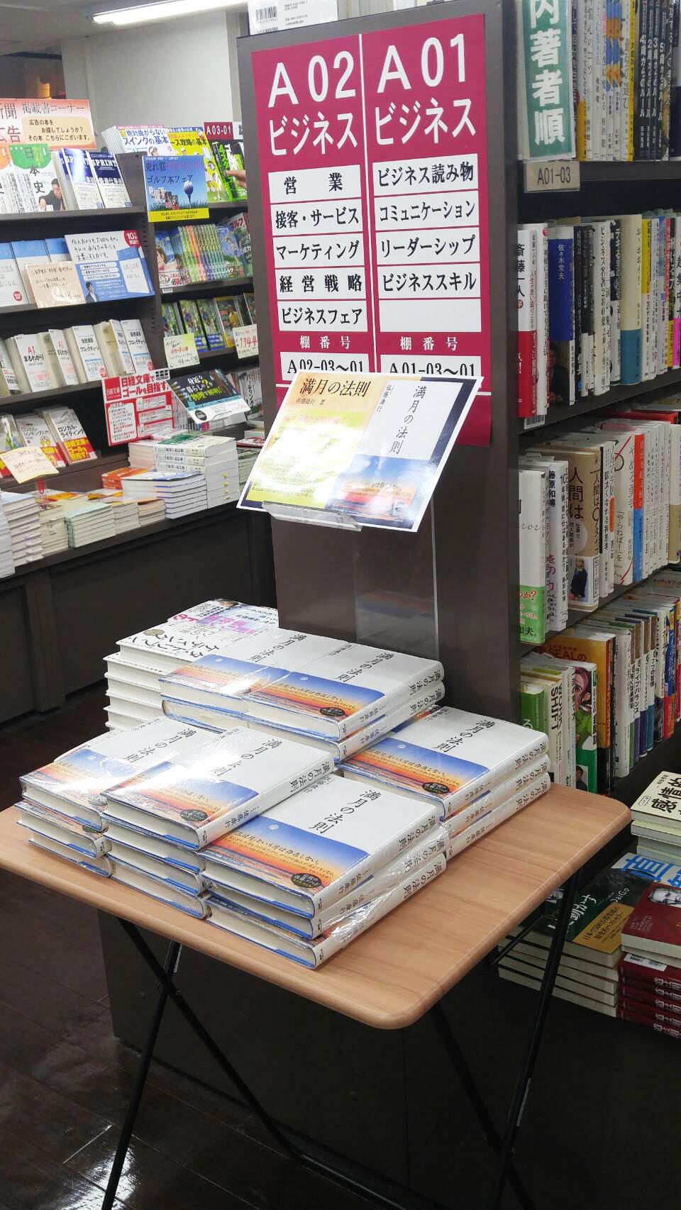 『満月の法則』三省堂書店 東京一番街店