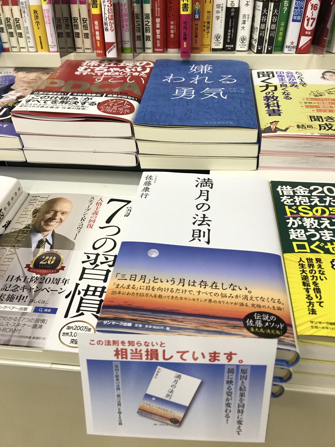 書籍『満月の法則』未来屋書店 南淡路店