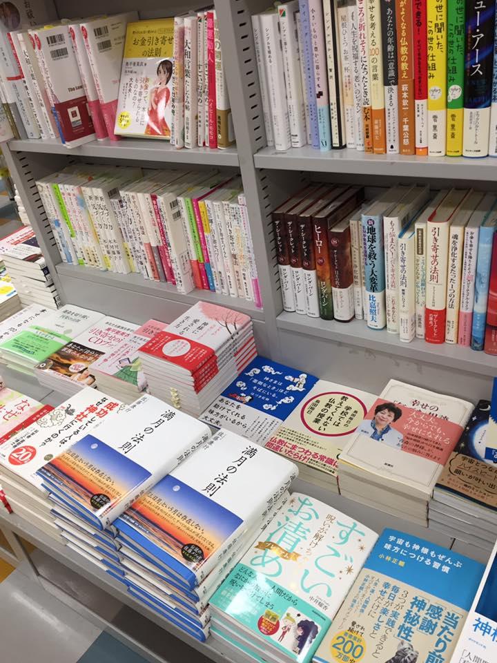 書籍『満月の法則』沖縄の書店