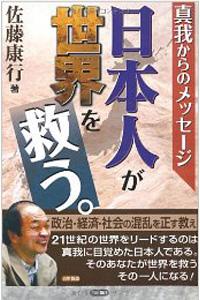「日本人が世界を救う」佐藤康行