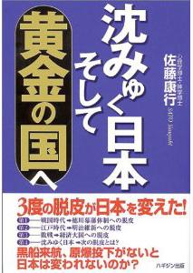 「沈みゆく日本そして黄金の国へ」佐藤康行