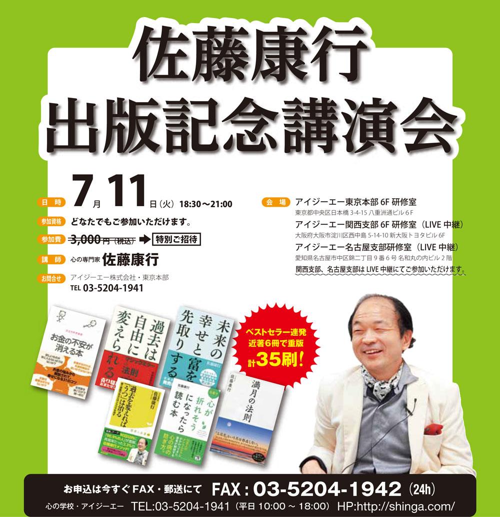 7月11日(火)「佐藤康行 出版記念講演会」
