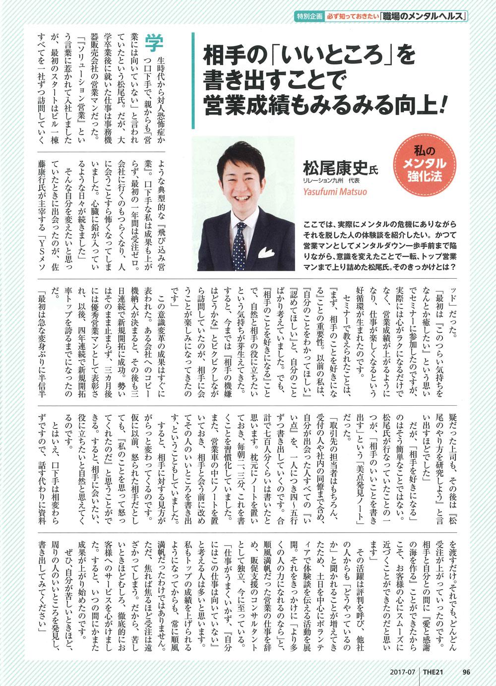 「THE21」2017年7月号 松尾康史